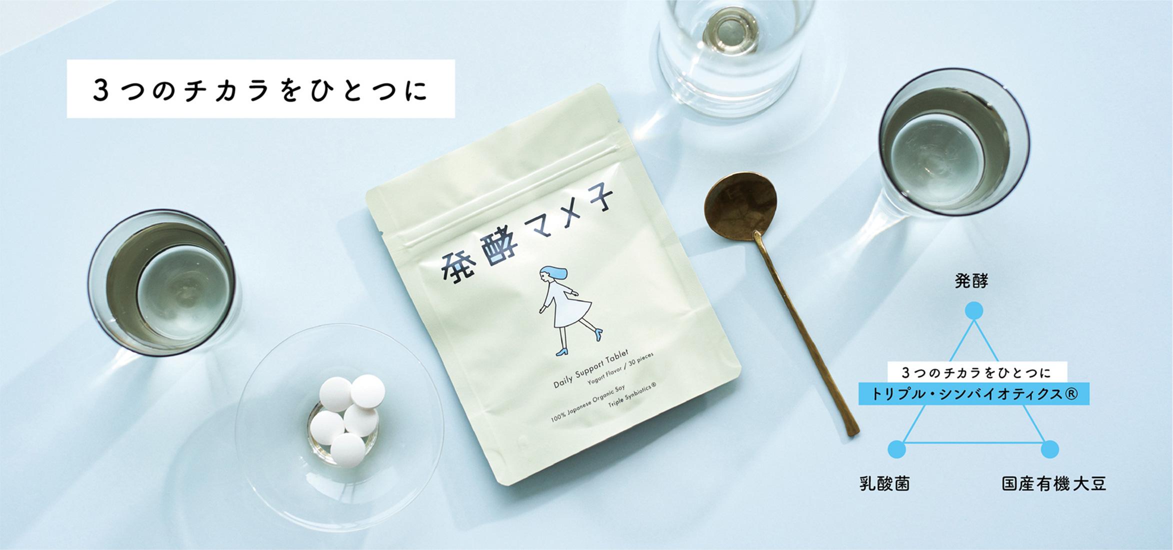 発酵 マメ 子